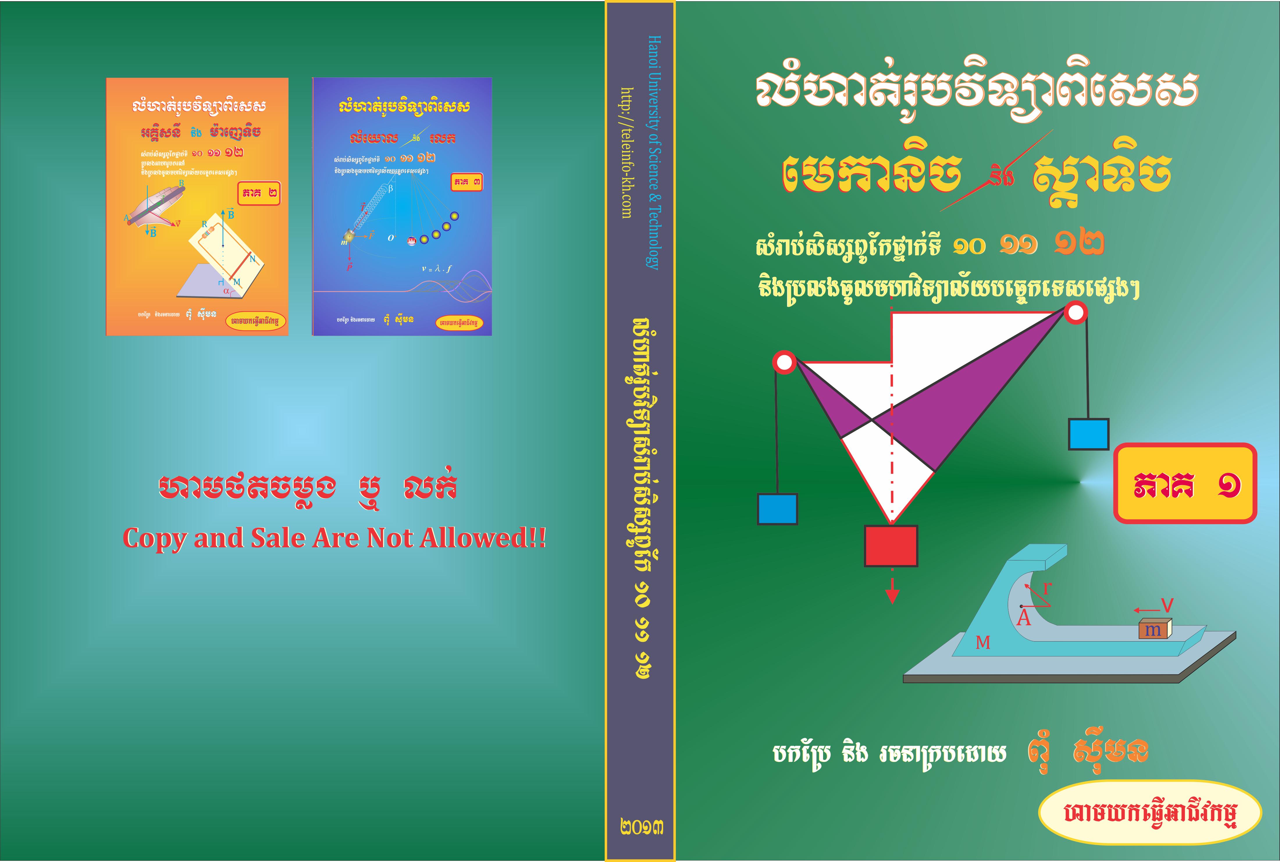 00 Book Cover Pheak 1 (2015_New)