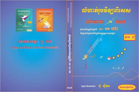 BookCover_Penulum_Pheak32017